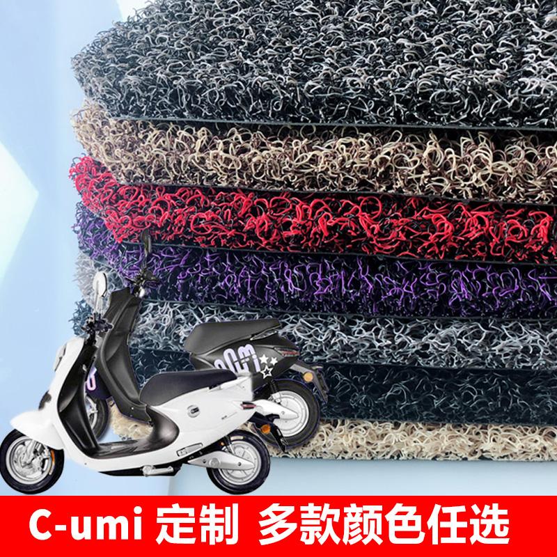 雅迪电动电瓶车优米悠米c-umi脚垫踏板摩托车脚踩垫配件脚踏垫子