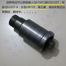 Магнитные двигатели и компоненты QS125T-2/B QS100T/A