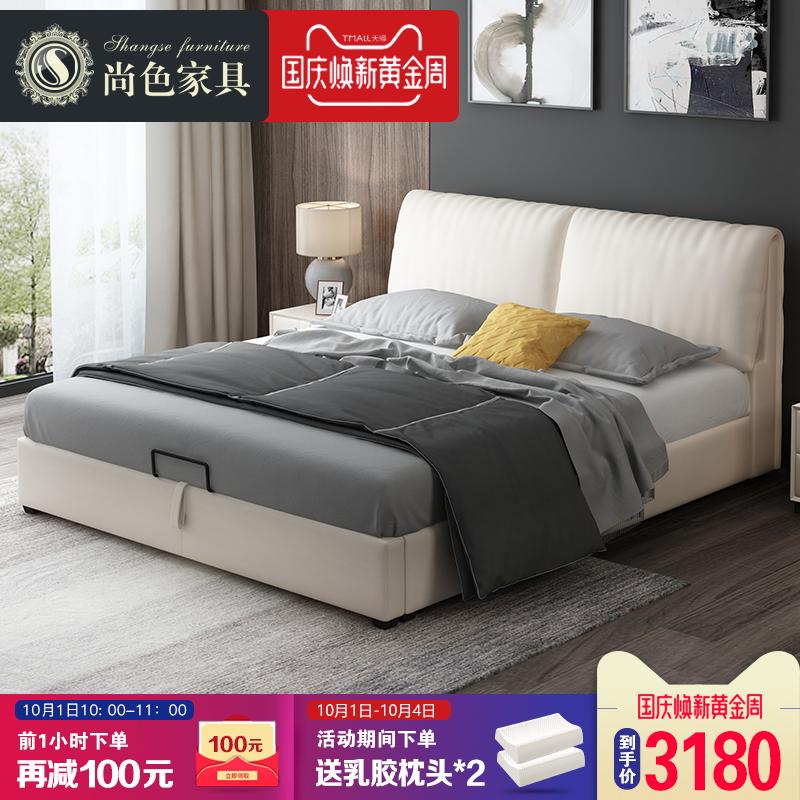 尚色 北欧现代简约小户型皮床真皮床1.8米婚床储物实木主卧双人床