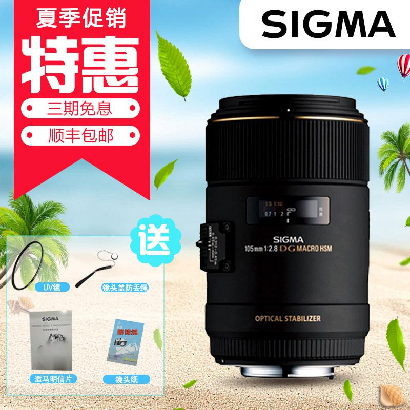 适马105mm F2.8 OS防抖百微人像花卉口腔首饰微距镜头105佳能尼康