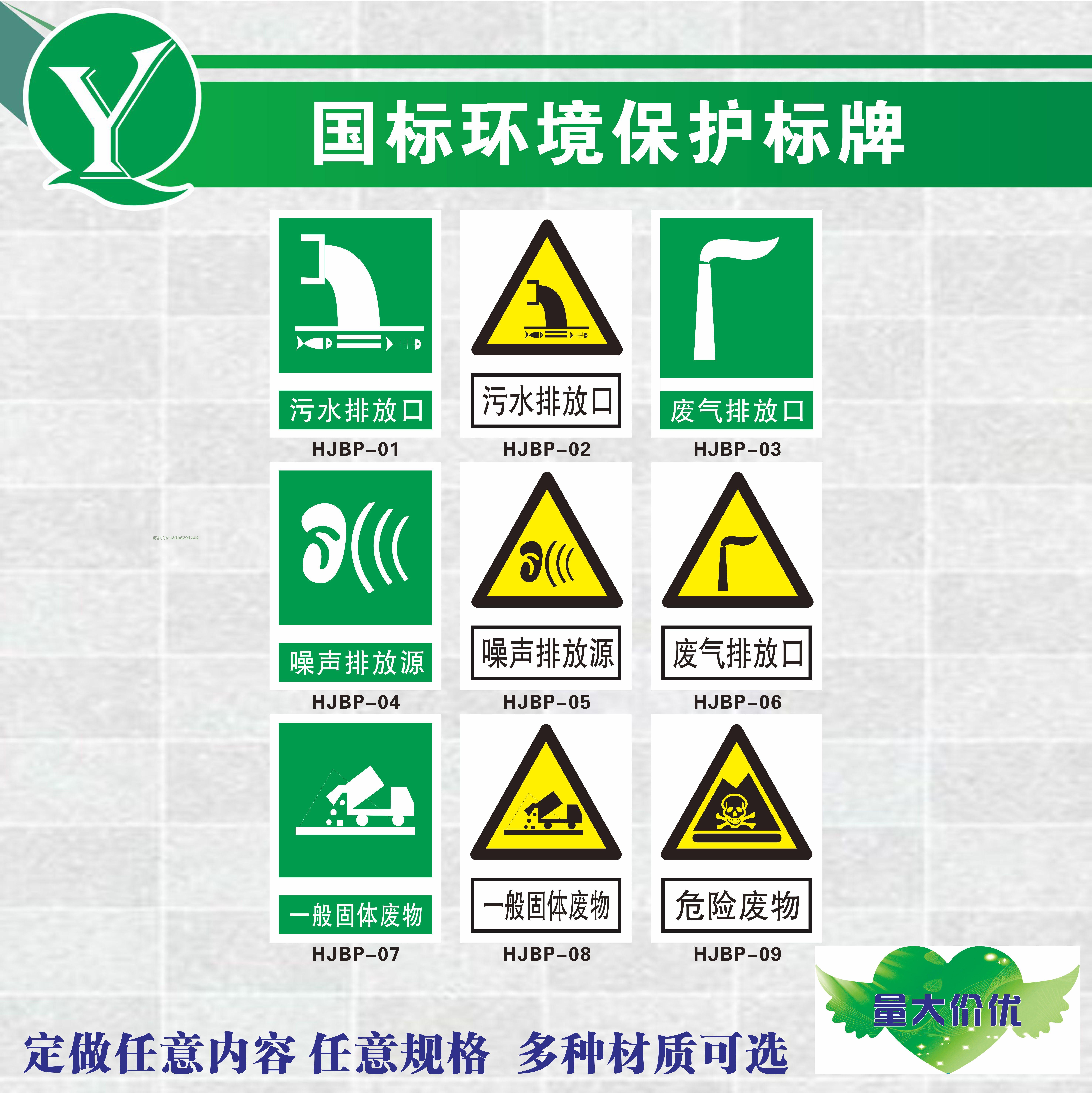 仓库标识存储废物标志牌危废处置型录场所a仓库废物固体车间设计是vi设计吗图片
