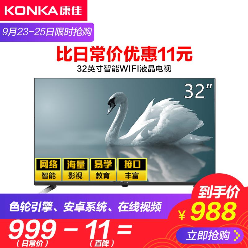 Konka-康佳 LED32S1 32英寸高清智能网络彩电液晶电视机家用特价