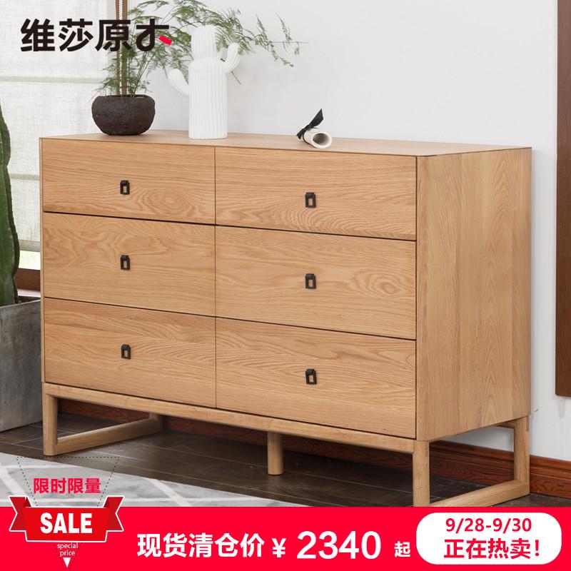 维莎日式纯实木白橡木五斗六斗柜储物柜卧室带抽屉客厅木蜡油家具