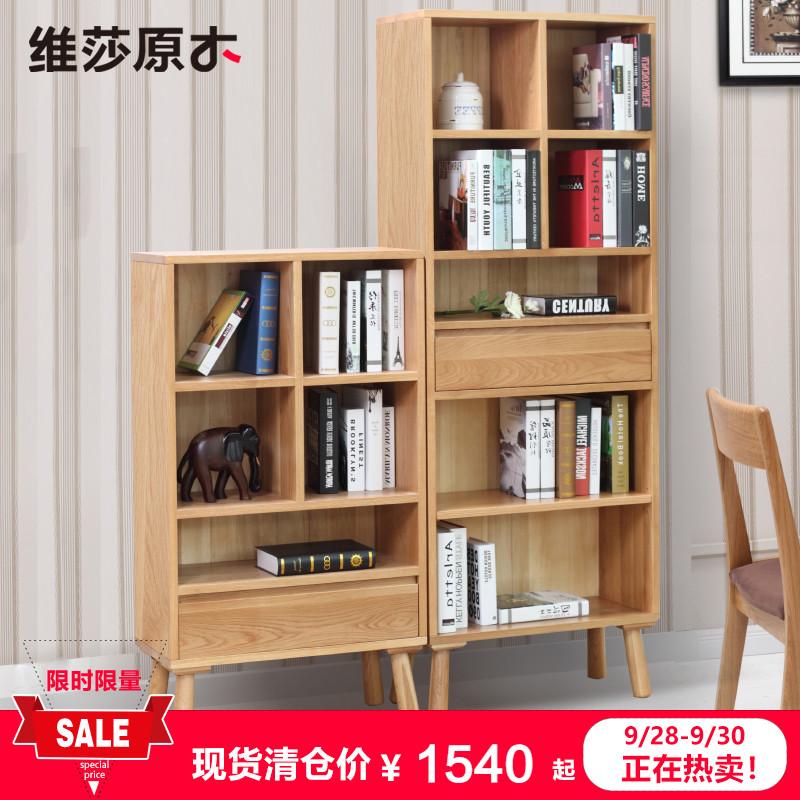 维莎日式全实木书架橡木书房家具书柜橱组合环保展示架简约置物架