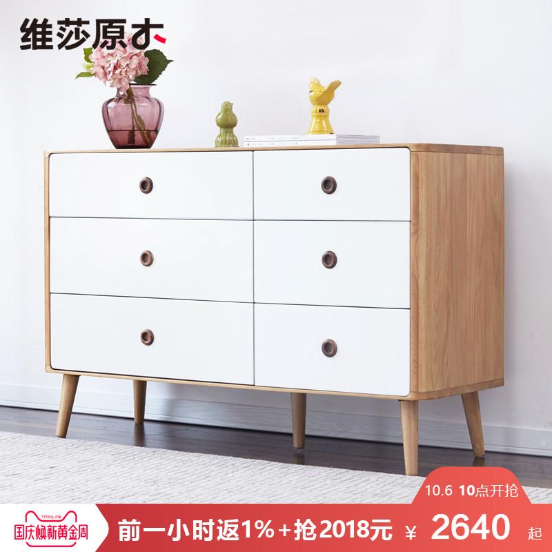 维莎六斗柜全实木白橡木日式北欧简约抽屉柜白色撞色收纳柜储物柜