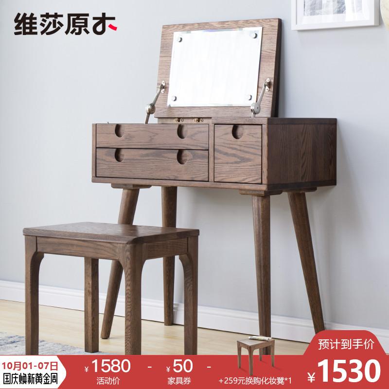 维莎日式纯实木带抽化妆桌小户型环保翻盖梳妆台红橡木卧室家具