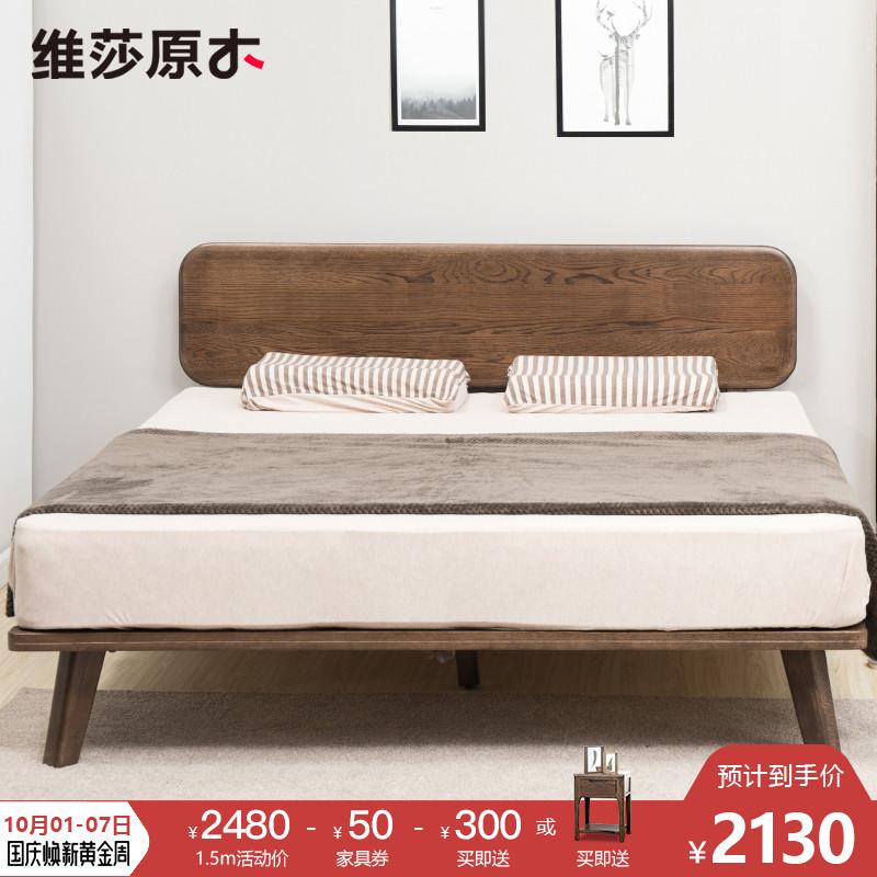 维莎北欧日式实木双人床1.5-1.8米小户型现代简约经济型卧室家具