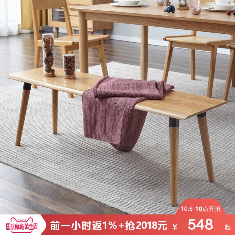 维莎日式全实木长条凳白橡木现代简约环保长凳卧室客厅餐厅家具