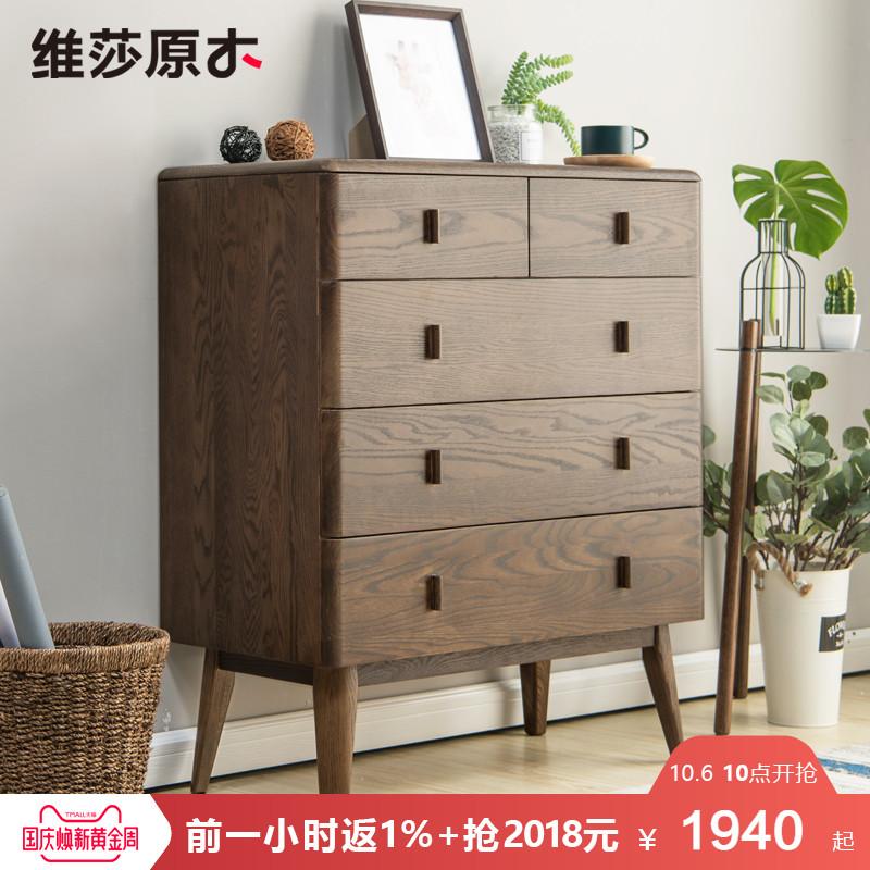 维莎北欧五斗柜纯实木橡木日式多抽置物柜现代简约小户型环保家具