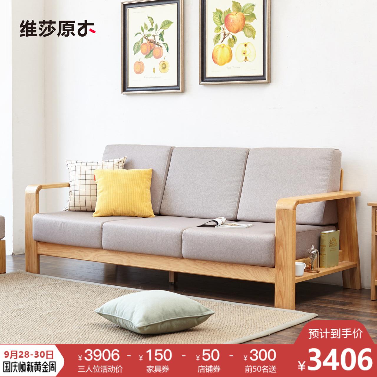 维莎日式纯实木沙发组合小户型白橡木可拆洗三人布艺转角沙发环保