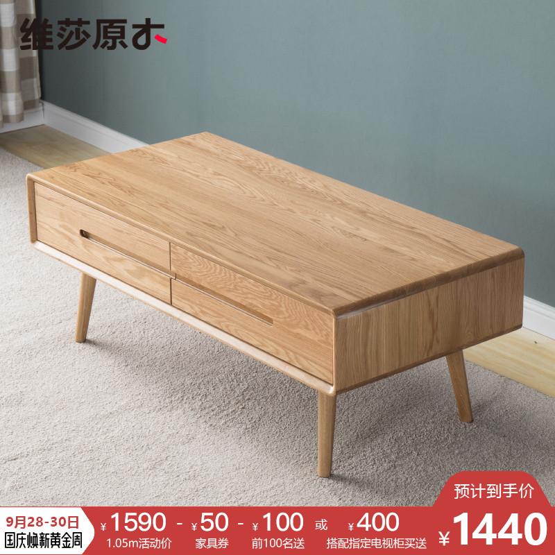 维莎日式全实木茶几小户型环保原木咖啡桌简约现代白橡木客厅茶桌