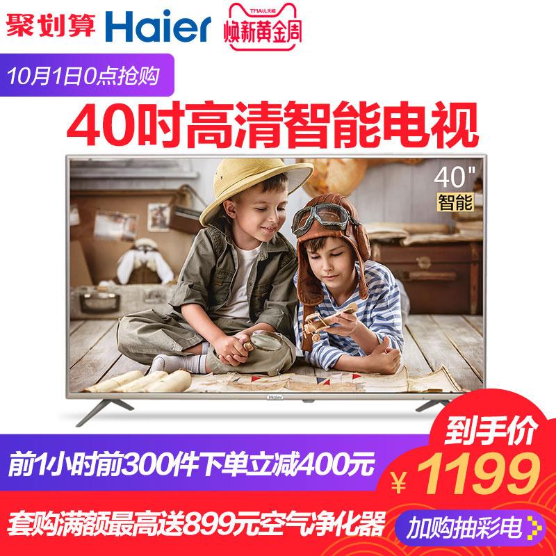 Haier-海尔 LE40A31 40英寸高清智能网络平板液晶电视 39 42 43