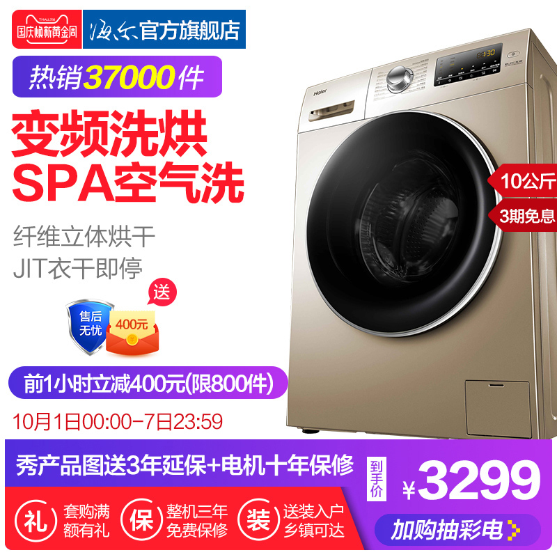 Haier-海尔 洗衣机 EG10014HBX39GU1 10公斤烘干智能变频洗烘