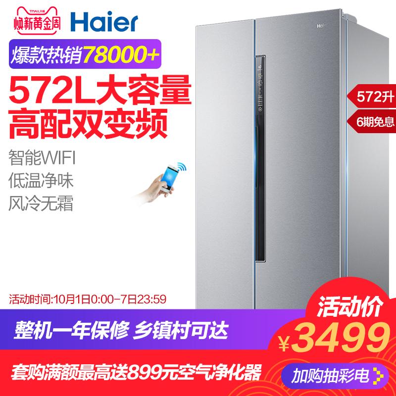 Haier-海尔 BCD-572WDENU1 智能变频双开门风冷家用对开门冰箱