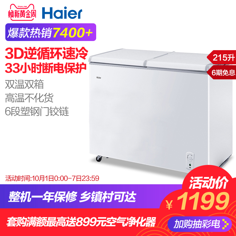 Haier-海尔 FCD-215SEA215升商用卧式冷藏冷冻双温雪糕冰柜家用