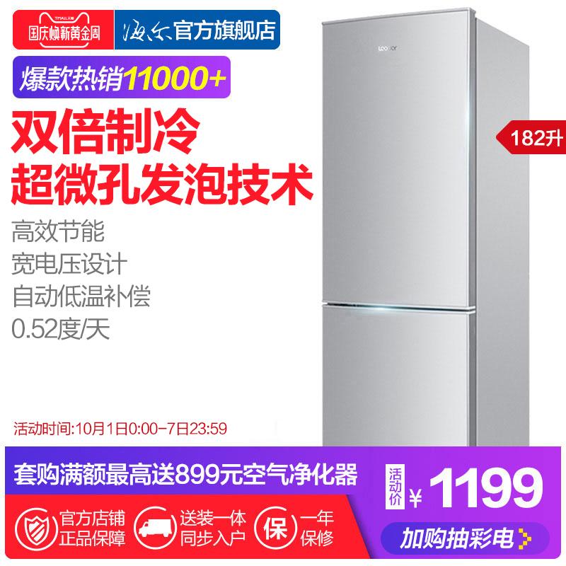 Leader-统帅 BCD-182LTMPA 182升家用两门节能电冰箱 冷藏冷冻