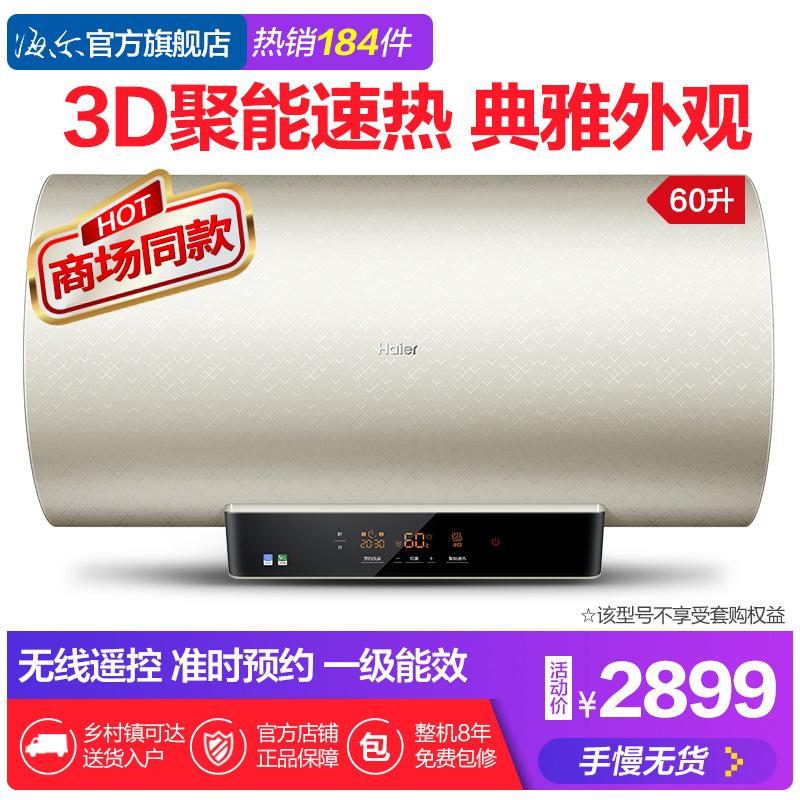Haier-海尔 ES60H-K8(ZE)浅啡60升洗澡家用速热抑菌即热式热水器