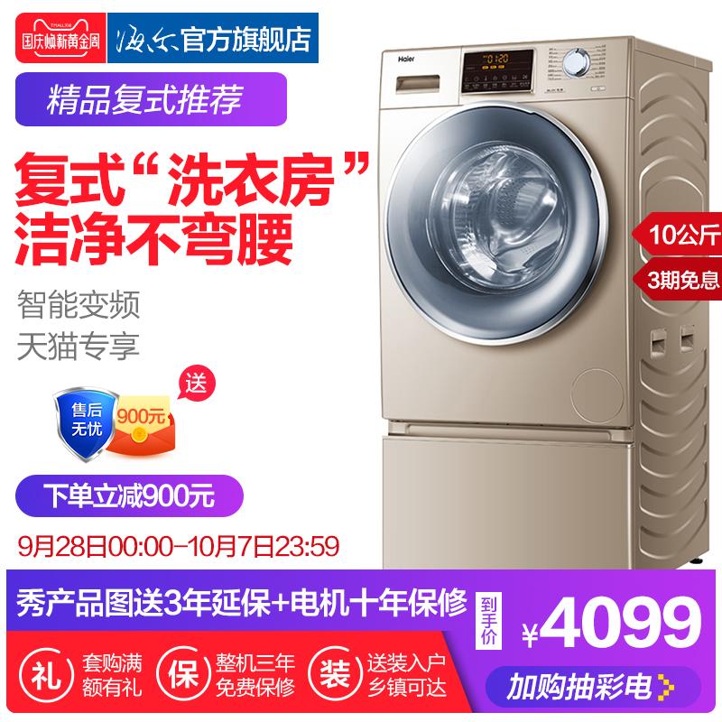 Haier-海尔 XQGH100-B12858GU1 10公斤复式变频滚筒洗衣机