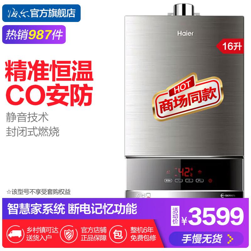 Haier-海尔 JSQ32-E2S(12T)精准恒温CO安防燃气热水器家用16升