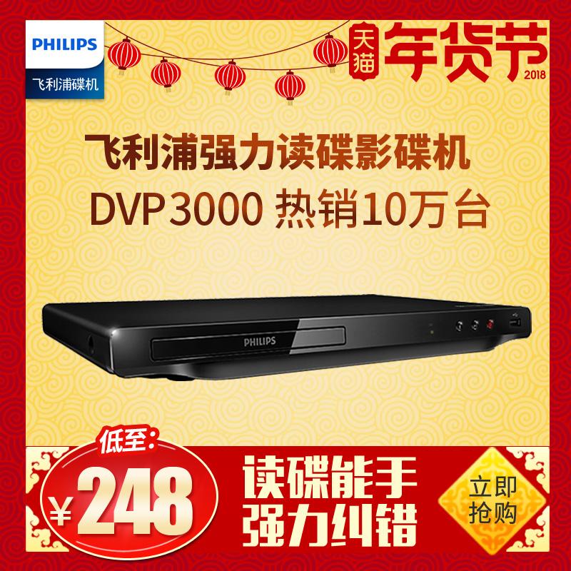 Philips/飞利浦 DVP3000/93强力读碟VCD DVD影碟机播放机器