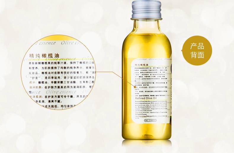 韩伊精纯橄榄油125ml护肤美容美白保湿护发卸妆身体护理图片