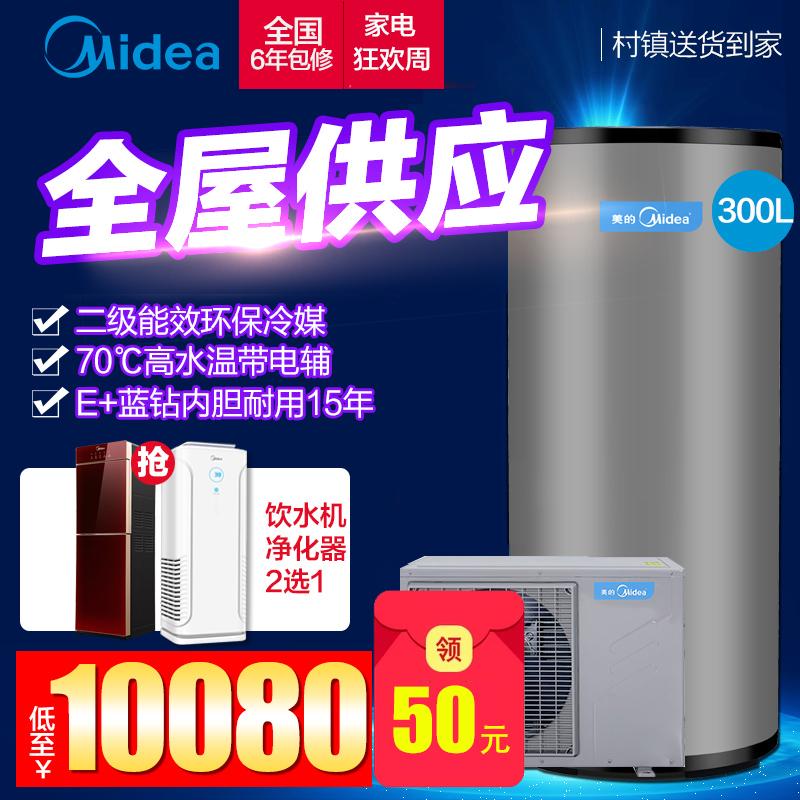 Midea-美的 RSJF-40-RDN3-300-(E2)别墅空气能热水器家用300L升