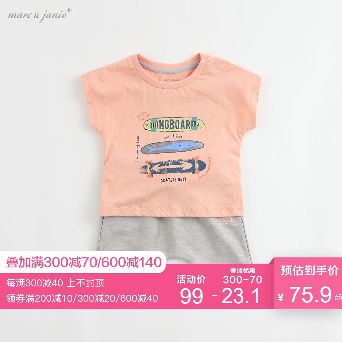 【12款可选】马克珍妮夏装 男童短袖套装 宝宝夏季薄款套装17719