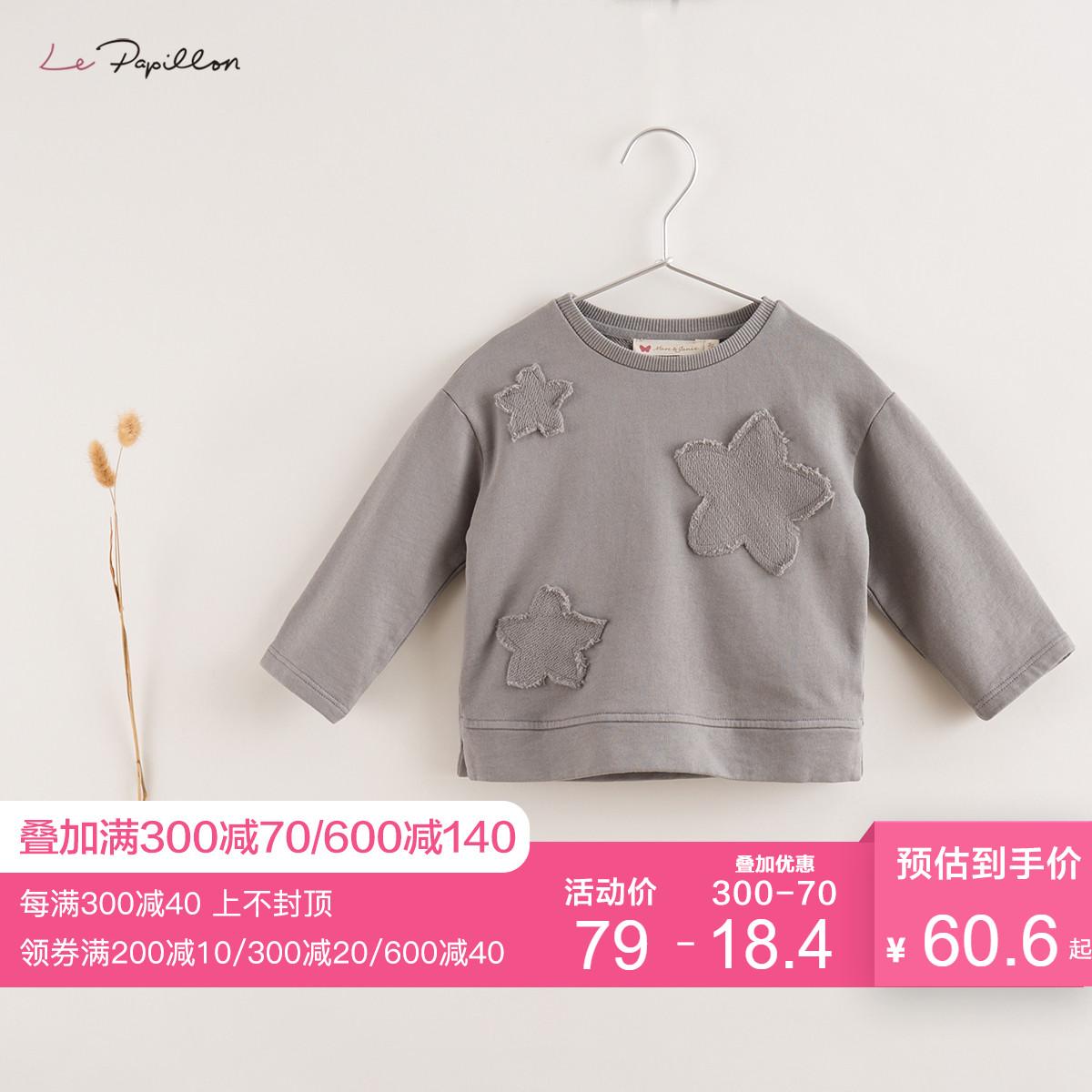 【打折清仓】马克珍妮女童春装五角星纯棉卫衣 宝宝上衣17085