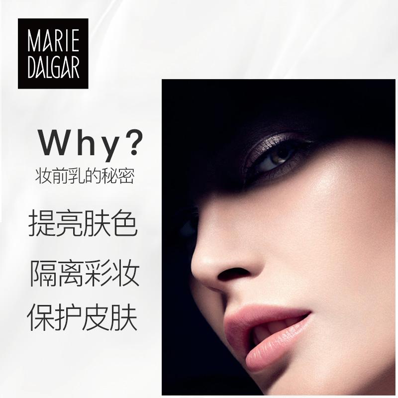 玛丽黛佳柔焦隐形妆前乳保湿隔离提亮滋润遮瑕不易脱妆正品包邮产品展示图2