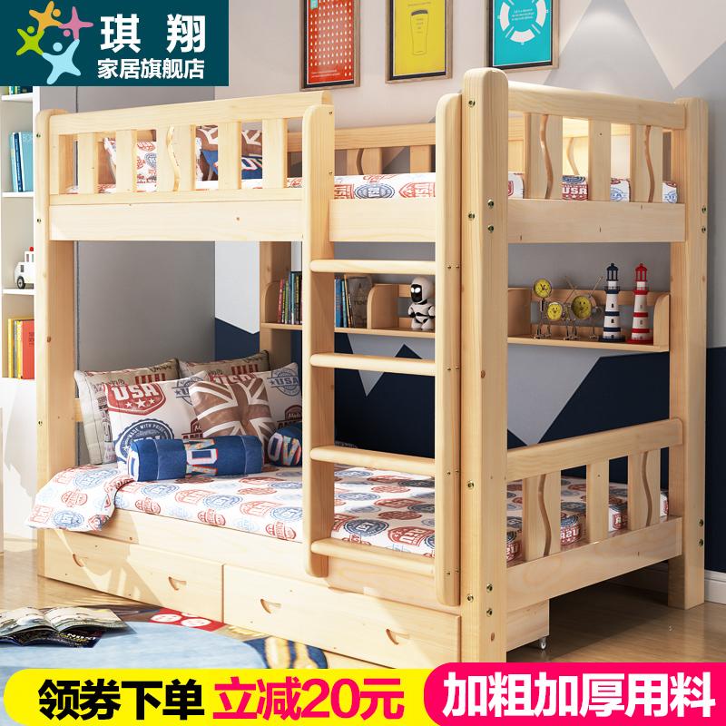 实木高低床子母床高架床成人双层床上下铺宿舍床儿童床松木上下床