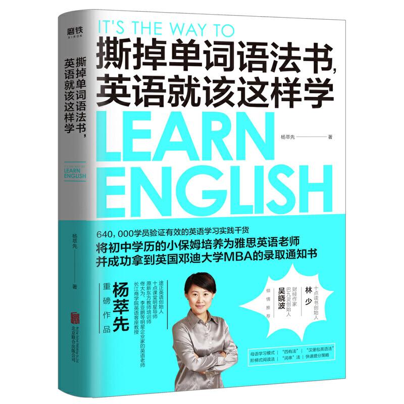 快手推荐 撕掉单词语法书,英语就该这样学 长江商学院英语客座教授,众多明星的英语老师杨萃先