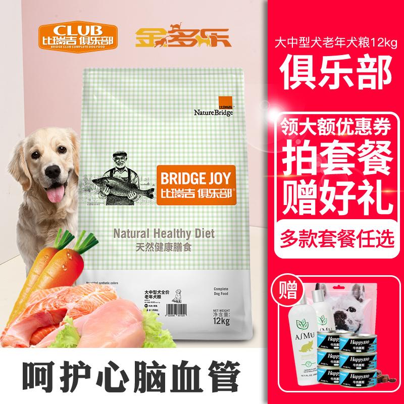 比瑞吉俱乐部老年犬狗粮12kg 金毛萨摩拉布拉多大龄犬专用营养粮