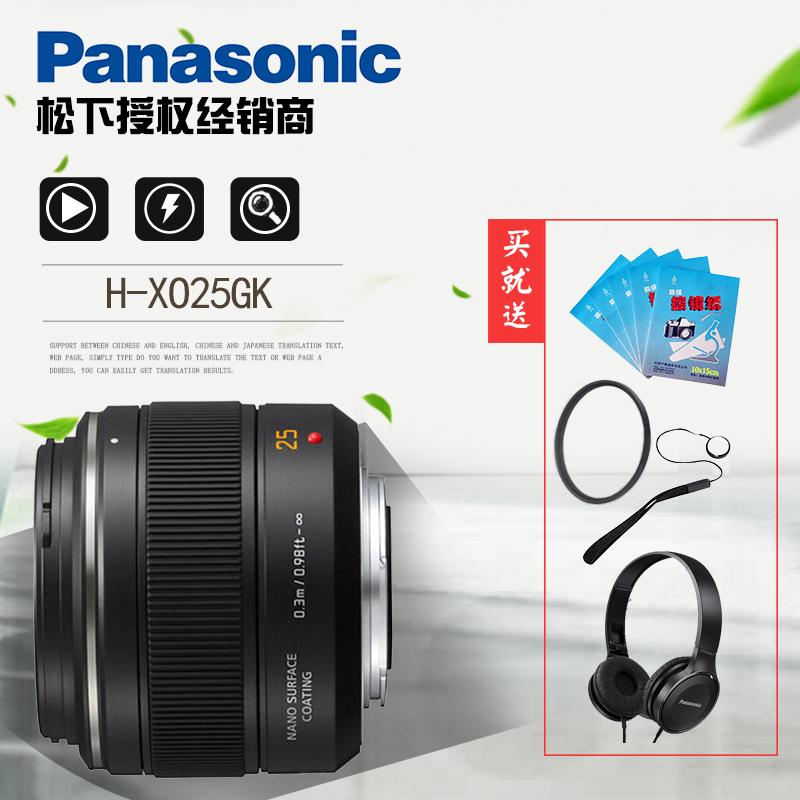 包邮顺丰 Panasonic 松下 H-X025GK定焦镜头 25mm F1.4 ASPH GF8