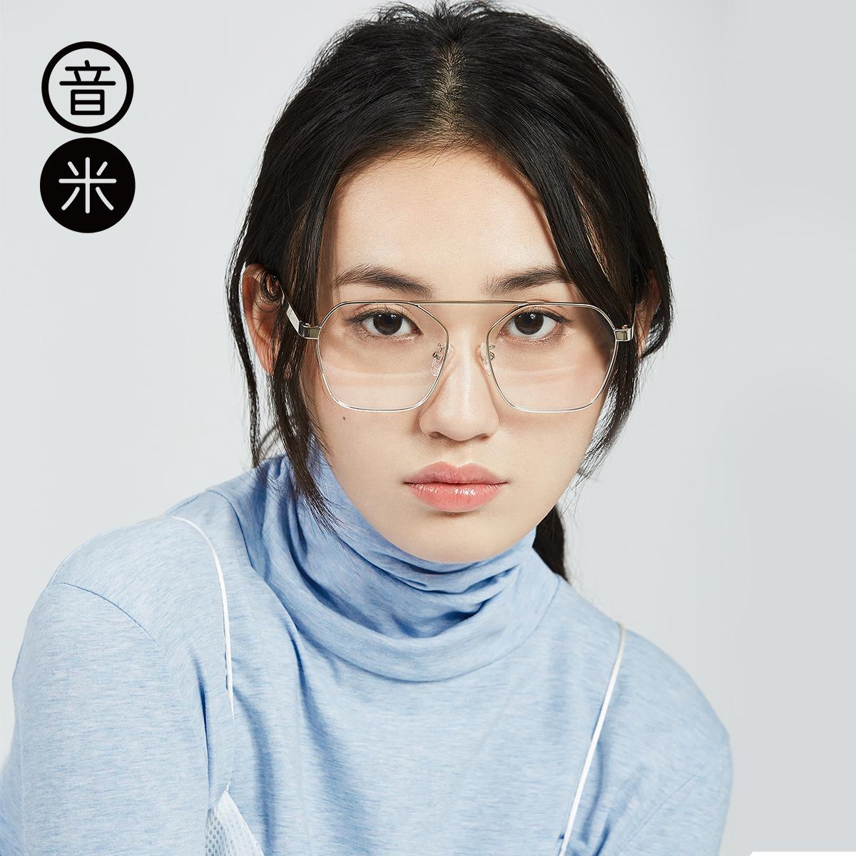 音米眼镜框女韩潮复古简约个性不规则镜框女文艺眼睛框架可配度数