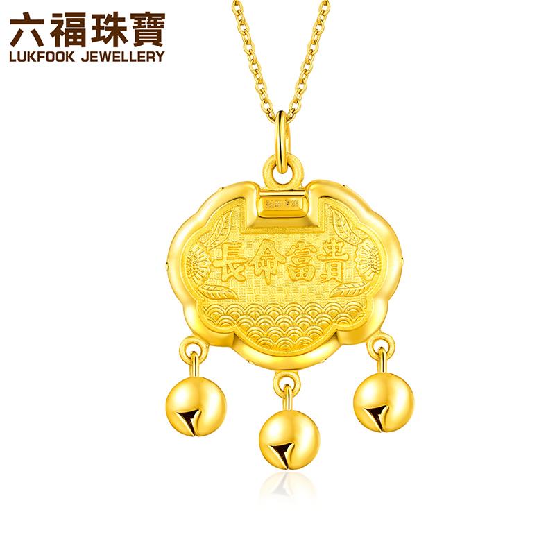 六福珠宝长命锁黄金吊坠长命富贵宝宝足金吊坠计价B01G7B0002