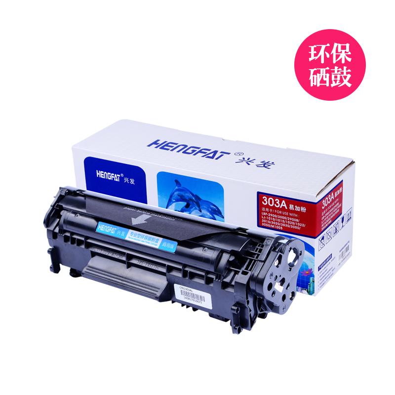 适用佳能lbp2900激光打印机硒鼓LBP3000 L11121E FX-9 hp1020硒鼓