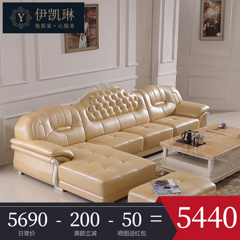 伊凯琳 欧式沙发组合真皮客厅实木整装简欧头层牛皮大小户型家具