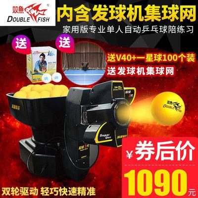 双鱼乒乓球发球机训练器家用版专业单人自动乒乓球陪练习器发射器
