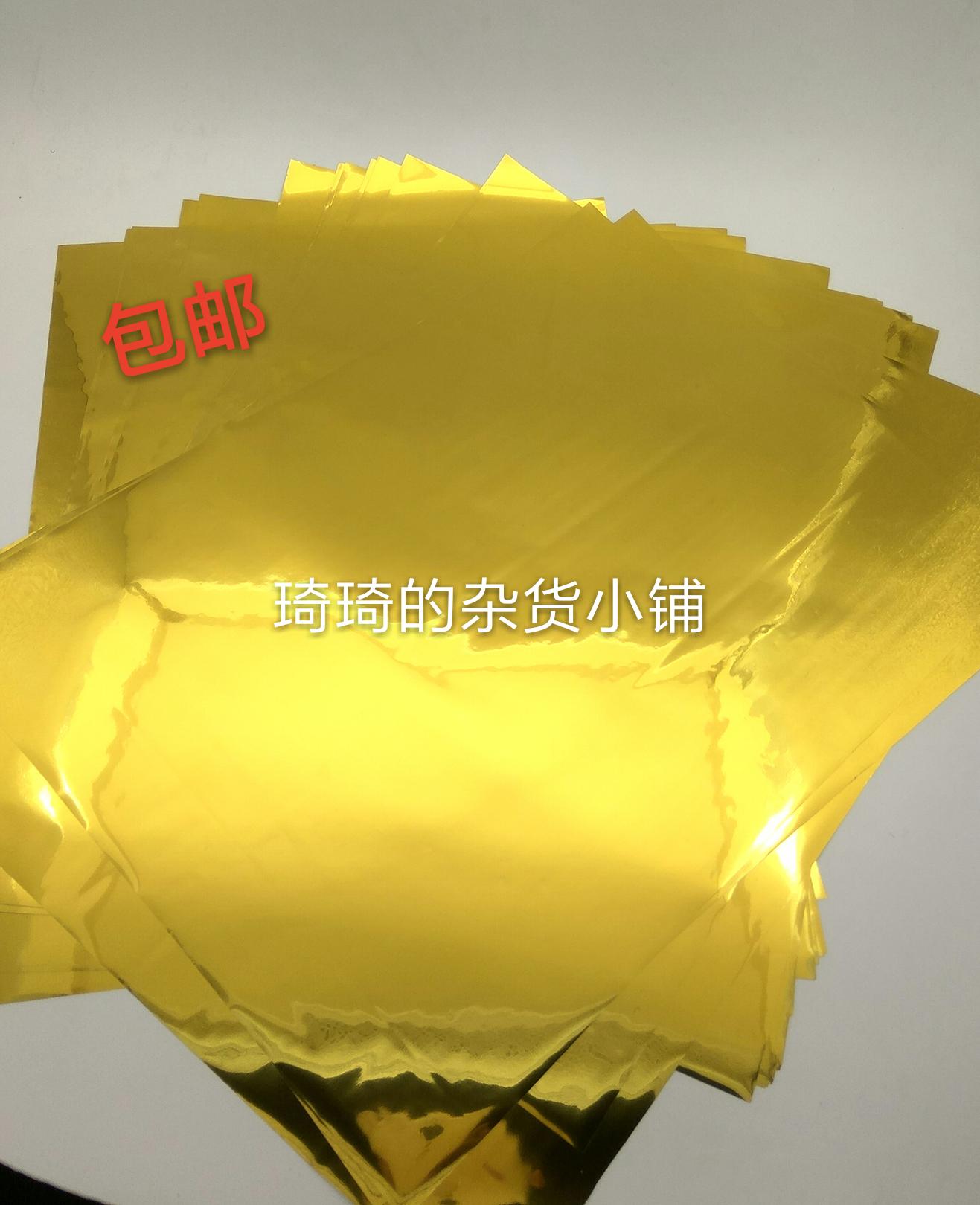 Фольга Высокое качество новый продукт золотой фольги бумаги А4 ламинатор Размер(разноцветные)обучения пакет будет 100 листов/уп