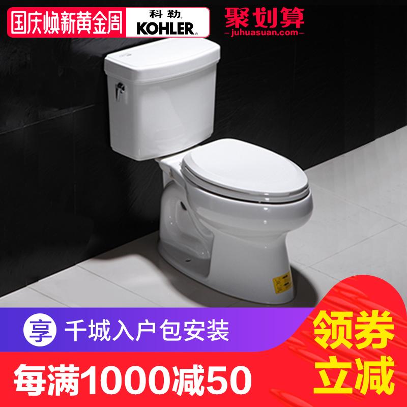 科勒马桶坐便器家用抽水马桶皮诺分体坐便器K-3831科勒官方旗舰店