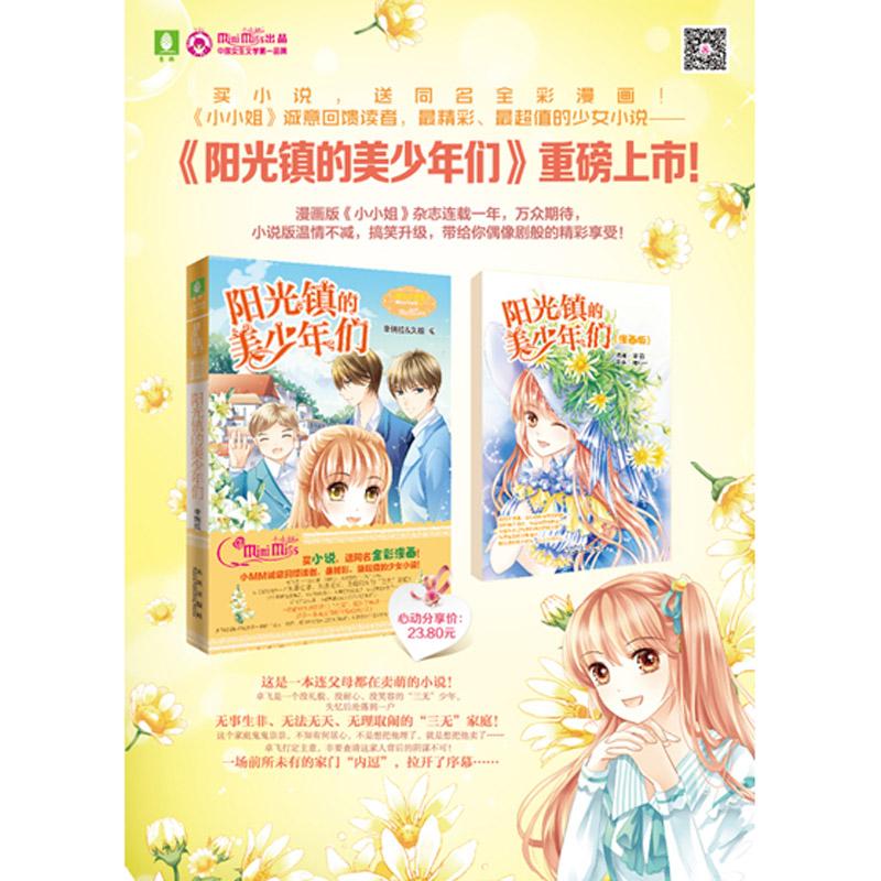 阳光镇的美少年们漫画_阳光镇的美少年们 买一赠一 买小说版送漫画版 小小姐