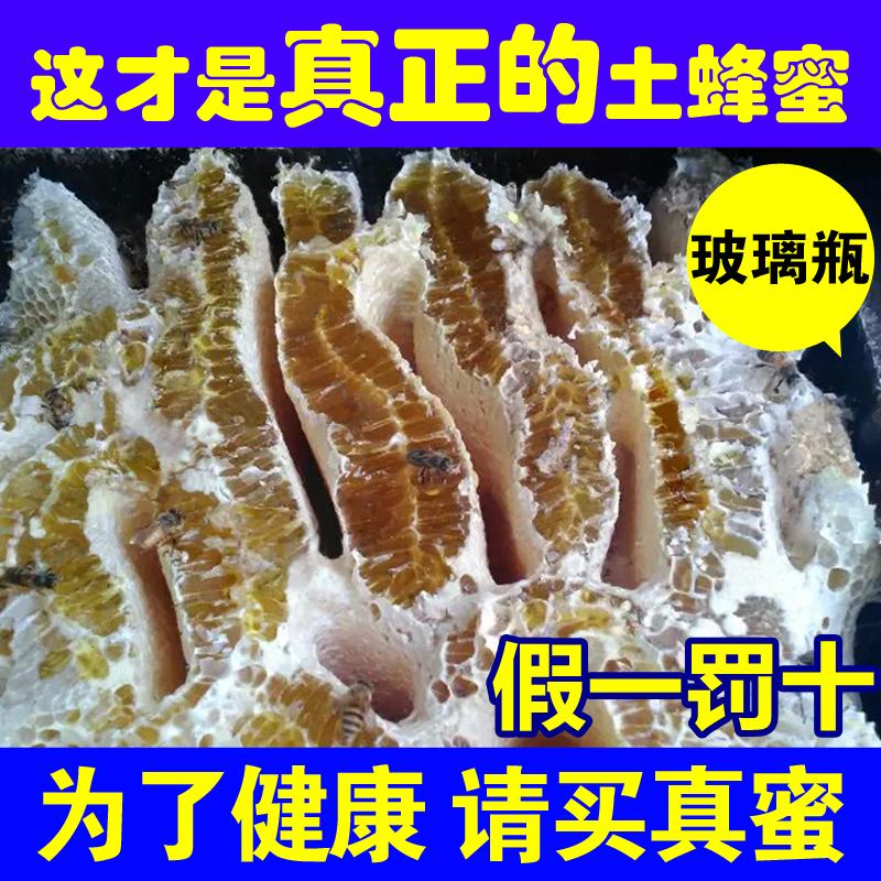 蜂蜜纯天然农家自产原蜜百花峰蜜 土蜂蜜500g玻璃瓶PK野生洋槐蜜