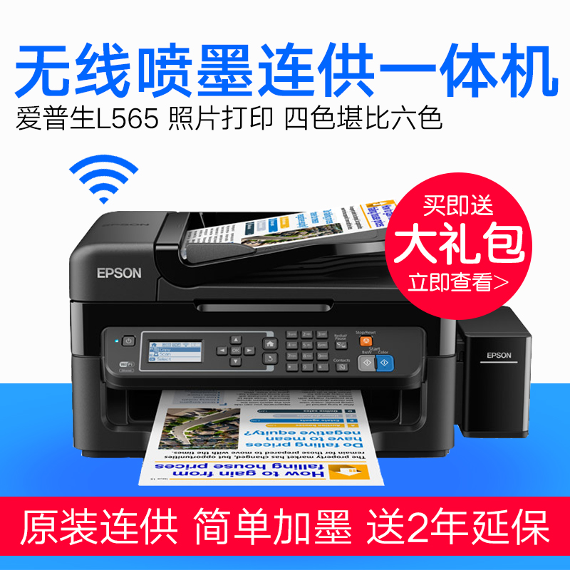 爱普生L565喷墨打印机一体机连供彩色照片无线复印扫描传真 办公