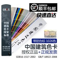 Цветовые карты Building Color Card gsb16/1517/2002