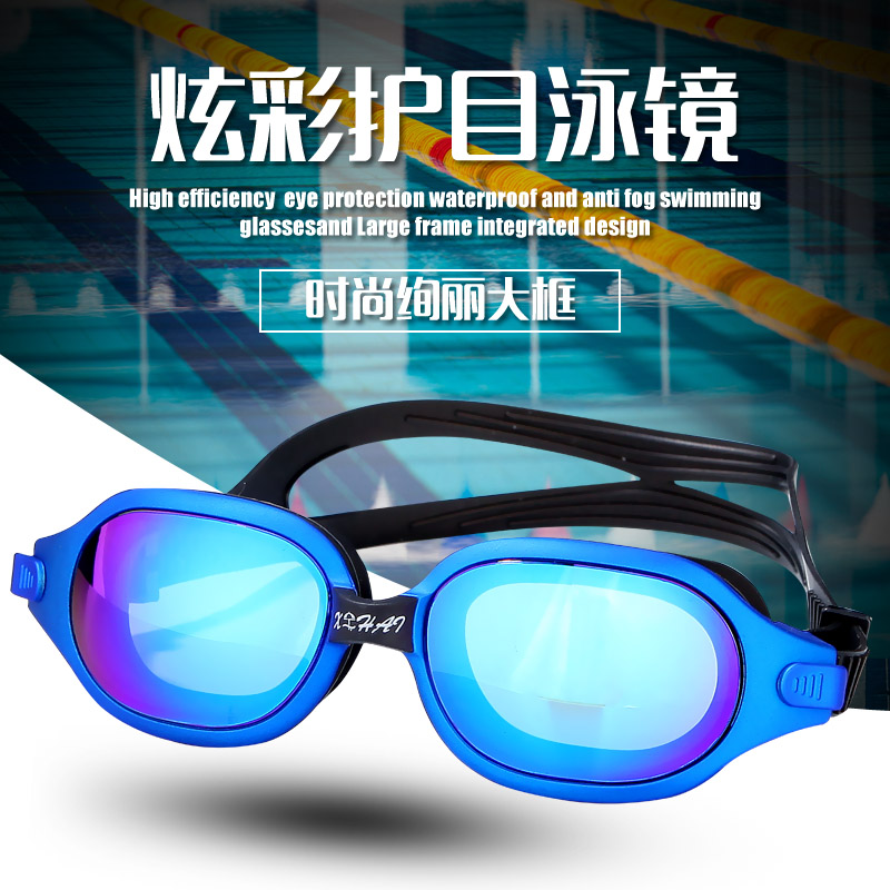 泳镜 男女士游泳眼镜高清防雾大框平光电镀成人儿童防雾潜水装备