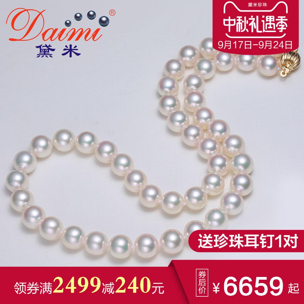 黛米珠宝 珍钰 8.5-9mm正圆高亮泽AKOYA海水珍珠项链G14k金正品女