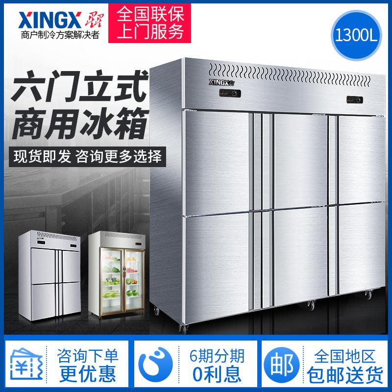 星星厨房商用冰柜冷藏冷冻不锈钢保鲜柜立式冷柜单双温四六门冰箱