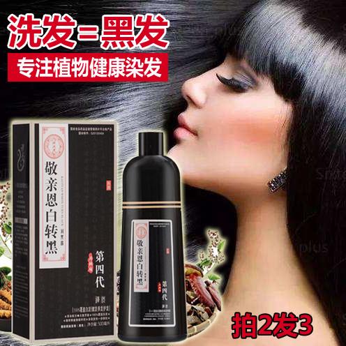 一洗黑染发剂纯植物染发水白发染黑色一支黑染白头发纯天然无刺激