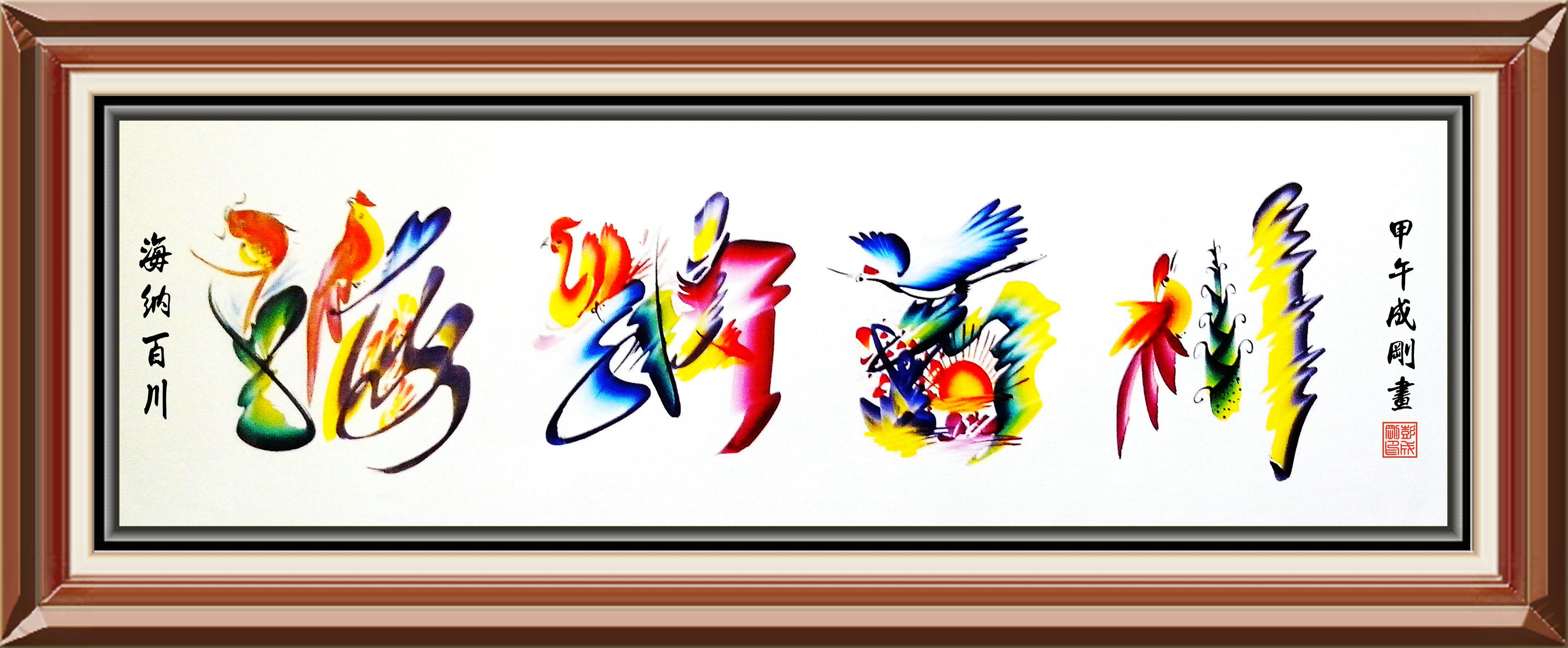 用名字作画_艺术字画名字作画姓名作画花鸟字作画,彩色手写对联,书法定制礼