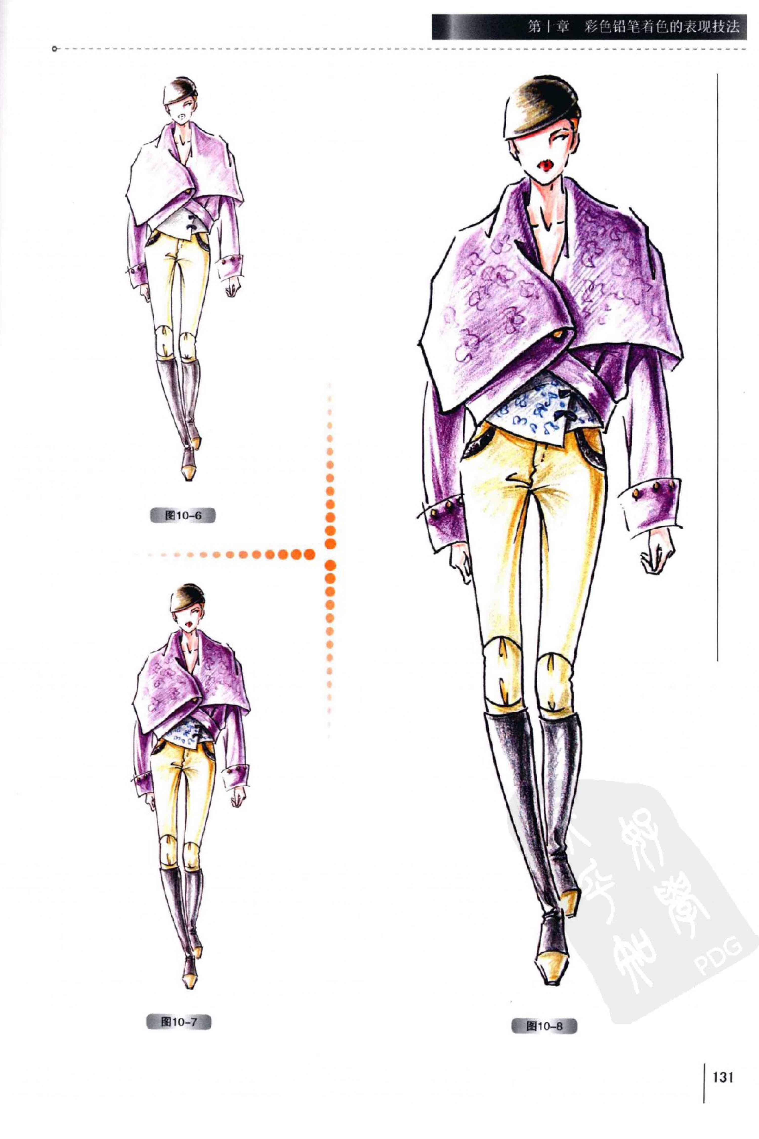 实用时装画技法 手绘服装设计效果图表现技法 服装画自学书籍